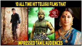 10 All Time Hit Telugu Films That Impressed Tamil Audiences