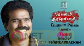 Padithavudan Kilithu Vidavum Movie Poster  Tamil Gallery