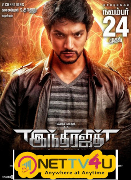Indrajith Release Date Poster Tamil Gallery