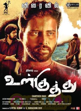 Ulkuthu Tamil Movie Good Looking Poster  Tamil Gallery