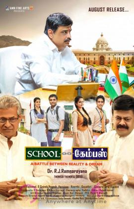 School Campus Tamil Movie News And Stills