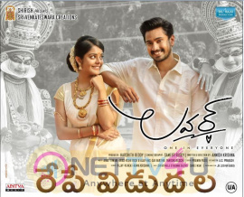 Lover Telugu Movie  Releasing Date Posters