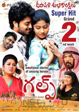 Gulf Telugu Movie Diwali Wallpapers Telugu Gallery