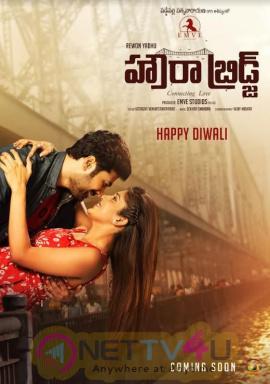 Howrah Bridge Telugu Movie Wallpaper