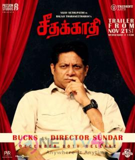 Seethakaathi Movie Posters Tamil Gallery