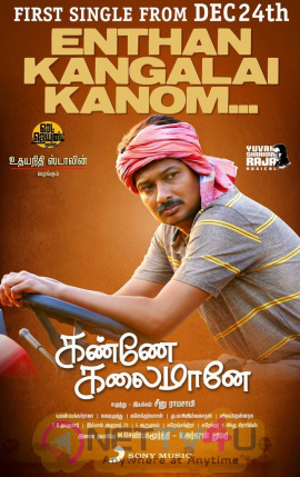 Kanne Kalaimaane Movie Poster  Tamil Gallery