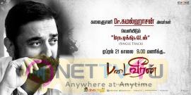 Kamal Haasan Launch Padaiveeran Single Track And Poster