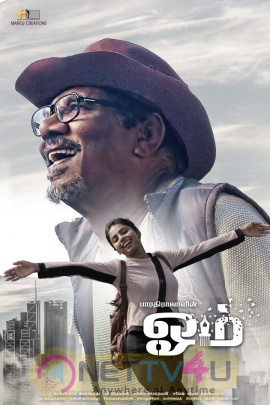 Om Movie Second Look Poster  Tamil Gallery