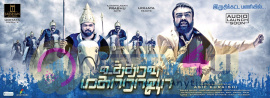 Utharavu Maharaja New Look Posters Released By Actor Vishal And Arya Best Images