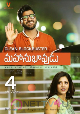 Mahanubhavudu Telugu Movie 4th Week Wallpaers