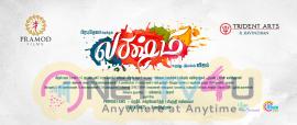 Lakshmi Movie Title Look Posters Tamil Gallery