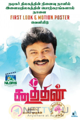 Koothan Movie First Look And Motion Poster Launch  By Actor Prabhu Cute Image Tamil Gallery