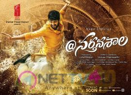 Nartanasala Telugu Movie First Look Poster
