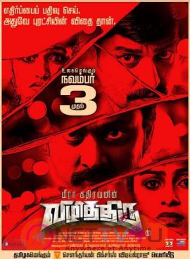 Tamil Movie Vizhithiru Release Date Poster Tamil Gallery