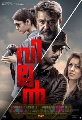 Villain Malayalam Movie Attractive Poster
