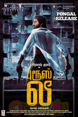 G V.Prakash In Bruce Lee Movie Pongal Release Poster Tamil Gallery