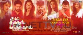 Un Kadhal Irundhal Movie Posters Tamil Gallery