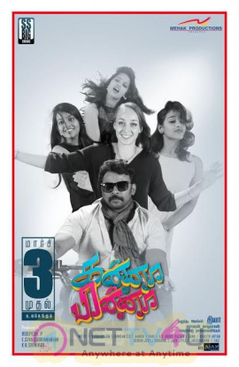 Kanna Pinna Tamil Movie Release Date Poster Tamil Gallery