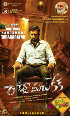 Taraka Ratna's Key Role Rajameerukeka Telugu Movie Birthday Poster Telugu Gallery
