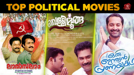 Top 10 Political Movies In Malayalam