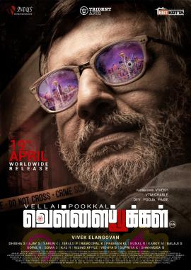 Vellai Pookal Movie Posters