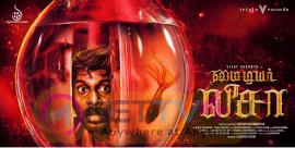 My Dear Lisa Movie Poster  Tamil Gallery