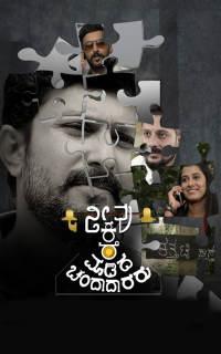 Neevu Kare Maadida Chandaadaararu Movie Review