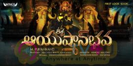 Dheerga Ayushman Bhava Movie Poster