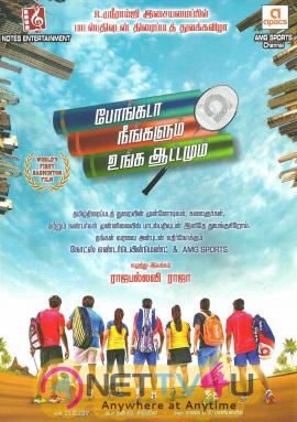 Kaadhal Kasakuthaiya Movie First Look Posters Tamil Gallery