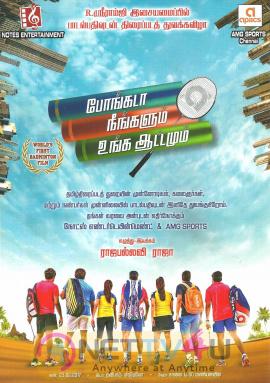 Pongada Neengalum Unga Aatamum Movie Poster Tamil Gallery