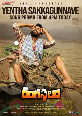 Rangasthalam Yentha Sakkagunnave Song Poster Telugu Gallery