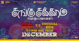 Sangu Chakkaram Movie Poster Tamil Gallery