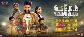 Thittam Poattu Thirudura Kootam Movie Poster Tamil Gallery