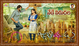 Janaki Ramudu Movie Releasing Today Design Poster