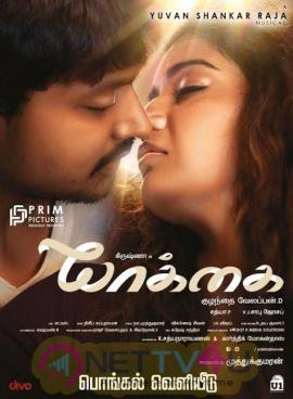 Yaakkai Movie Pongal Release Poster Tamil Gallery