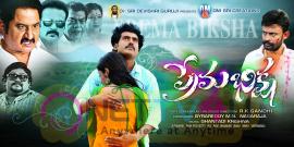 Prema Bhiksha Telugu Movie Attractive Stills & Posters