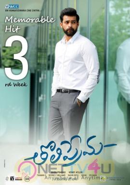 Tholiprema 3rd Week Posters Telugu Gallery