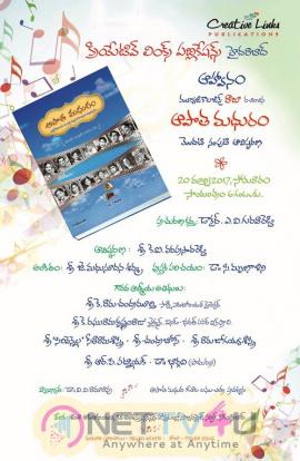 Musicologist 'Hasam' Raja's 'Aa Patha Madhuram' Book Released Grand Photos Telugu Gallery