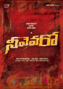 Neevevaro Movie Poster