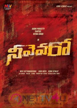 Neevevaro Movie Poster  Telugu Gallery