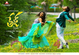 Tej I Love U Movie Poster  Telugu Gallery