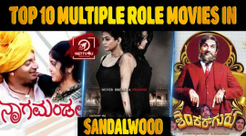Top 10 Multiple Role Movies In Sandalwood