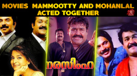 10 Malayalam Movies In Which Mammootty And Mohanlal Acted Together