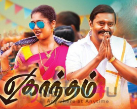 Eghantham Movie Poster Tamil Gallery
