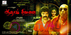 Aaraam Thinai Movie Poster Tamil Gallery