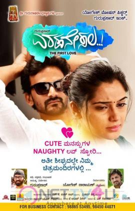 Eradane Sala Kannada Movie Release Date Poster Kannada Gallery