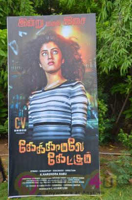 Katkkaamalayea Keatkum Movie Audio Launch Images Tamil Gallery