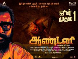 Antony Movie Exclusive Poster  Tamil Gallery