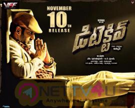 Detective Movie Release Date Poster Telugu Gallery