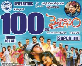 Vaisakham Movie 100Days Poster Telugu Gallery